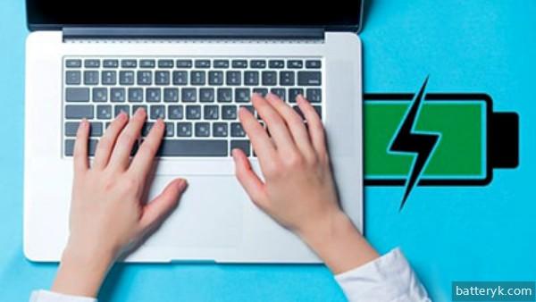 Заряженный ноутбук