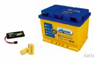Миниатюра к статье Об особенностях эксплуатации аккумуляторных батарей разных видов